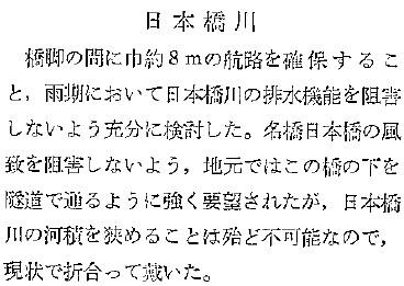 首都高速の日本橋川に架かる高架橋のデザイン等  (10)