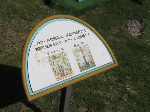 小倉競馬場のゴール化粧板の解説
