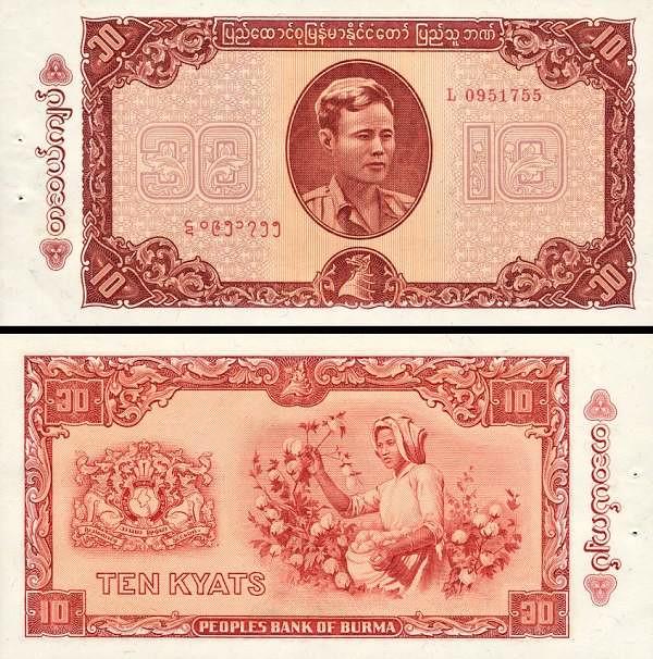 10 Kyatov  Burma 1965, P54