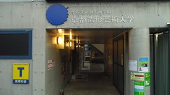 Entrance of 'Kyoto University of art and design'(170729-4752)
