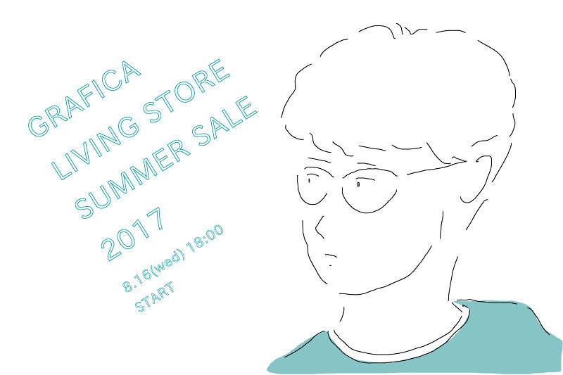 2017夏セール8月ブログ