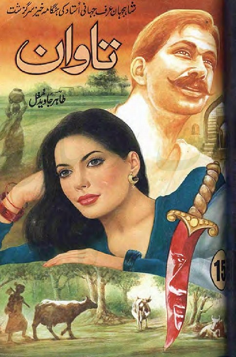 Tawan Part 15 is a very well written complex script novel by Tahir Javaid Mughal which depicts normal emotions and behaviour of human like love hate greed power and fear , Tahir Javaid Mughal is a very famous and popular specialy among female readers