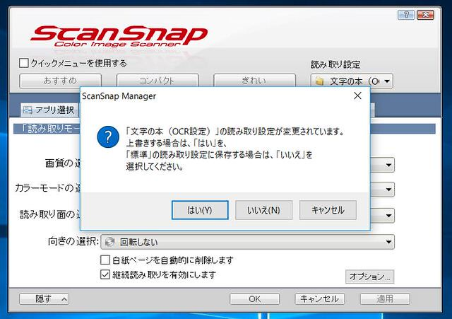 ScanSnap Manager の設定OK