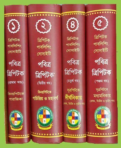 Volumes of the Bangla Translated Tripitaka. Photo from Atish Dipankar Facebook