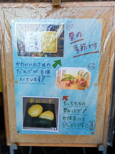 台風10号被災 岩手県岩泉町でボランティア(援人 2017年 0908便)