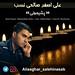 دانلود آهنگ جدید علی اصغر صالحی نسب بنام پشیمونی