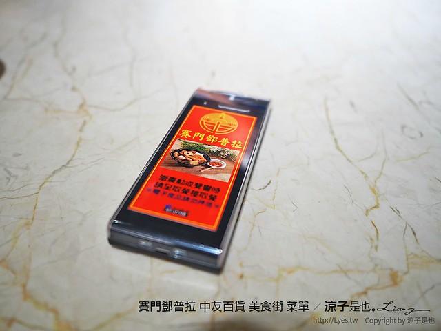 賽門鄧普拉 中友百貨 美食街 菜單 6