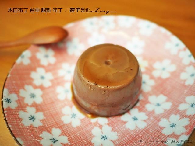 木曰布丁 台中 甜點 布丁 7