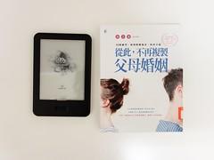 取出時覺得機體比想像中輕盈,和常見的書籍尺寸相比較為輕薄短小(這本是菊16開 A5 size),非常便於攜帶@mooInk電子書閱讀器,隨時都能讀書的好夥伴