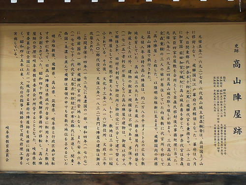 高山陣屋跡(3)