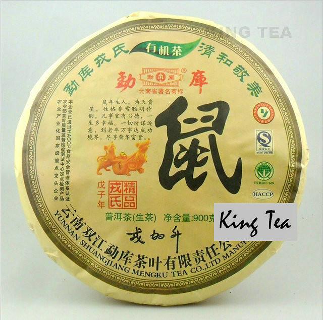 Free Shipping 2008 ShuangJiang MENGKU Shu Cake 900g China YunNan MengHai Chinese Puer Puerh Organic Raw Tea Sheng Cha