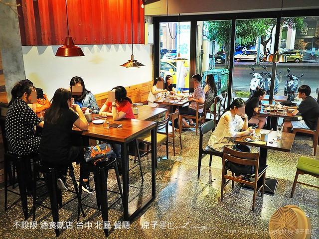 不設限 酒食貳店 台中 北區 餐廳 23