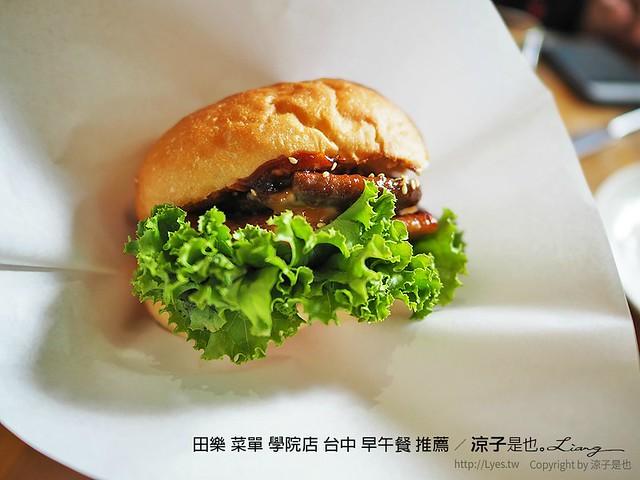 田樂 菜單 學院店 台中 早午餐 推薦 30