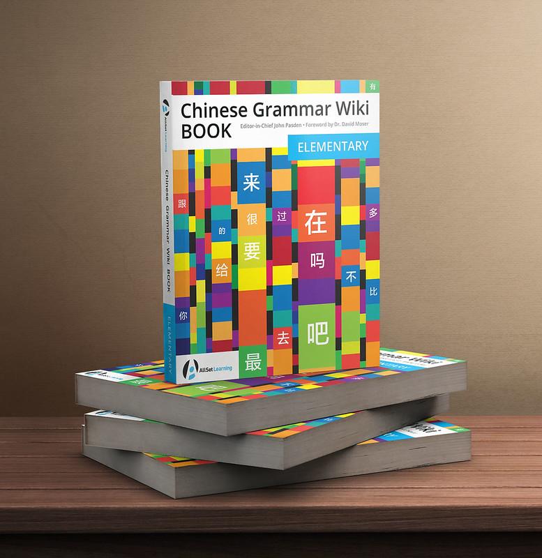 Chinese Grammar Wiki Print Book Stack