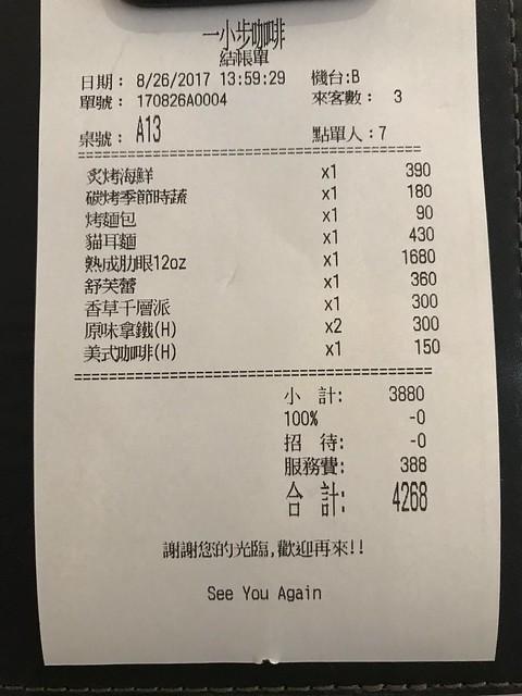 20170826 Un Petit Pas Bistro 一小步@台北市