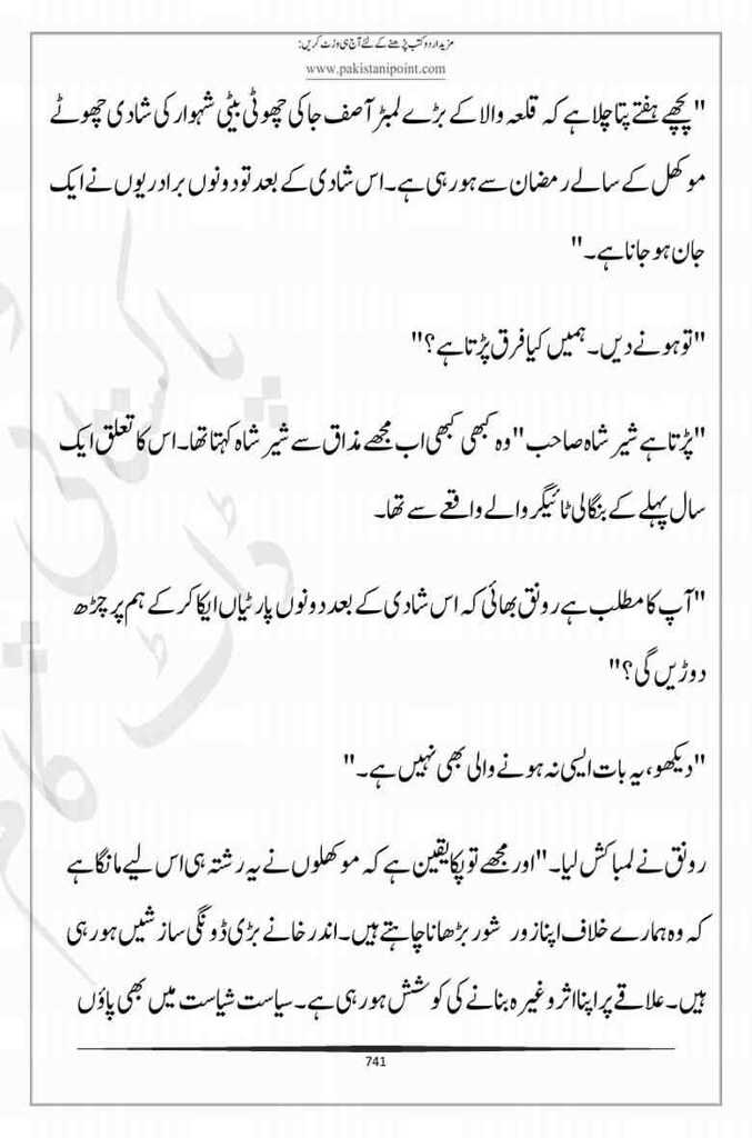 Perwaz Part 2 is a very well written complex script novel by Tahir Javaid Mughal which depicts normal emotions and behaviour of human like love hate greed power and fear , Tahir Javaid Mughal is a very famous and popular specialy among female readers
