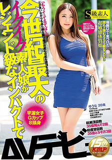 SABA-311 Amateur Girls Who Are The Biggest Ecuous Era Of The Century AV Debut With Legendary Impact