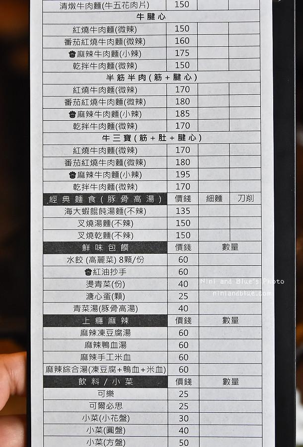 新竹蒼牛訣麻辣牛肉麵39