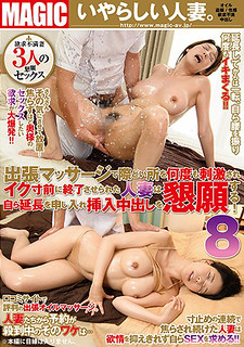TEM-058 A Married Woman Who Was Stimulated Occasionally By A Business Trip Massage And Was Terminated On The Morning Right Before Himself Requested An Extension And Appealed For Insertion During Custody!8