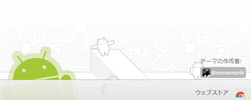 20170829_google_chrome_theme