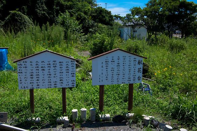 伊豆大島土砂災害で亡くなられた方々の献花台