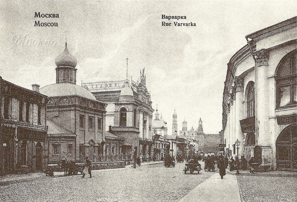 Postcard of Moscow in the 1870s