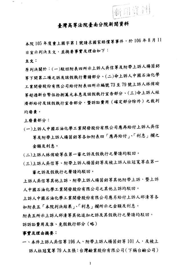 20170811台鹼安順廠國賠判決