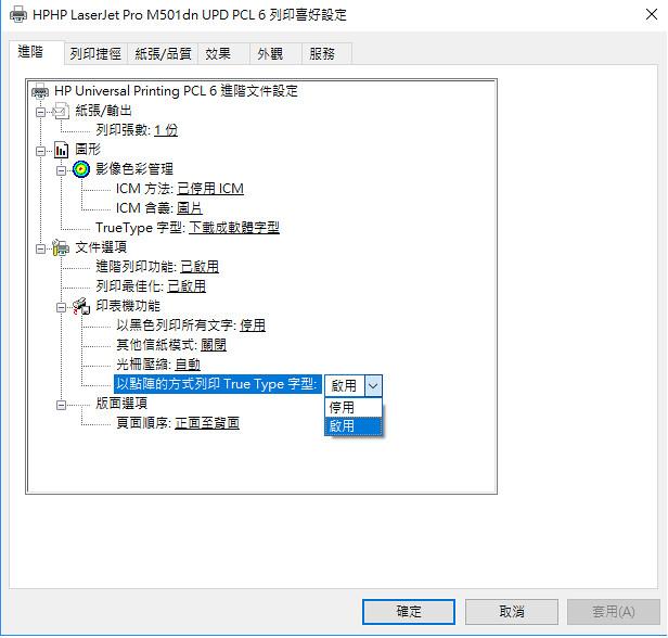 HP 印表機和標楷體-印表機設定2