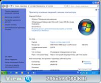 Бесплатно Windows 7 Home Premium x32 Xp Style by Kiruxa