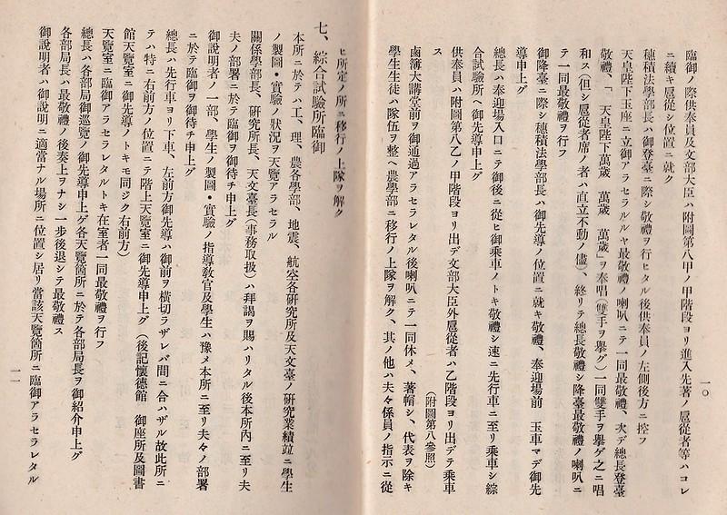 昭和天皇東京帝国大学行幸 (24)