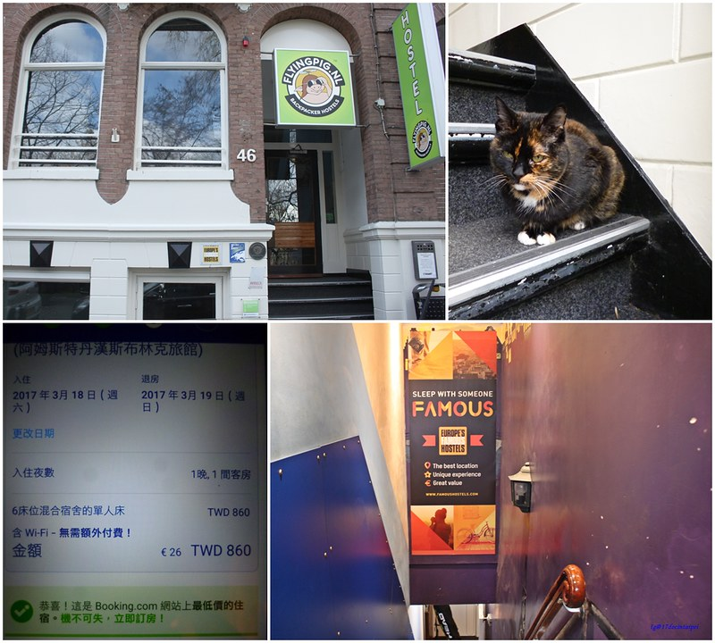 The_Flying_Pig_Uptown-travel-amsterdam-backpacker-hostel-阿姆斯特丹-飛天豬青年旅館-17docintaipei - (2)
