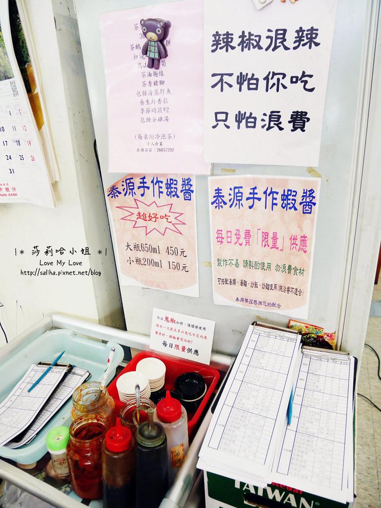 新北市坪林區北宜路泰源茶莊餐廳美食 (13)