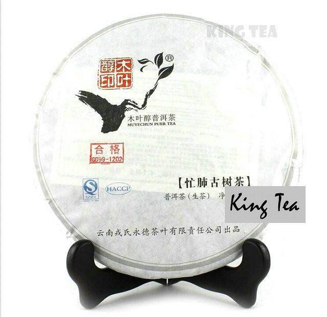 Free Shipping 2012 MENGKU MuYeChun Mang Fei's Old Tree Bing Cake 500g China YunNan Chinese Puer Puerh Raw Tea Sheng Cha