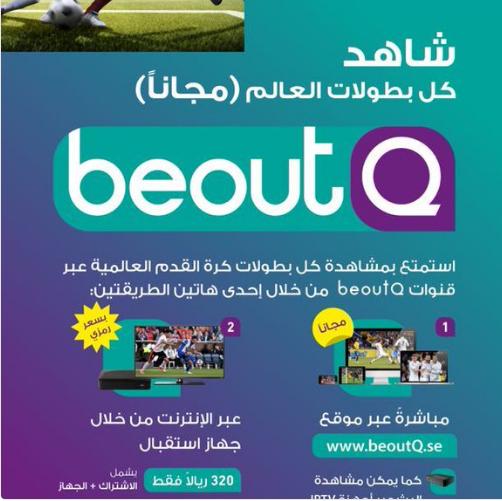 كشف-تشاهد-قناة-beout-sport-مجانا - نسخة