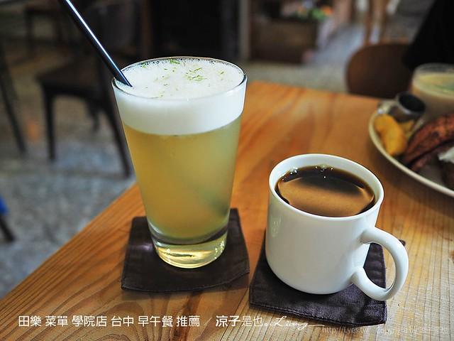 田樂 菜單 學院店 台中 早午餐 推薦 26