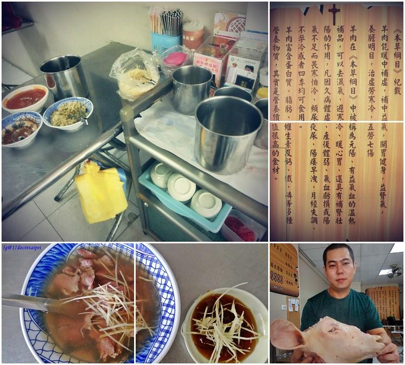 Travel-tainan -香港人環島遊記-台南美食-無名羊肉湯 (2)