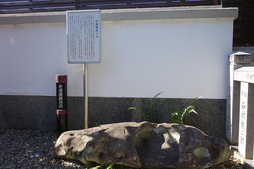 弁慶腰掛の石
