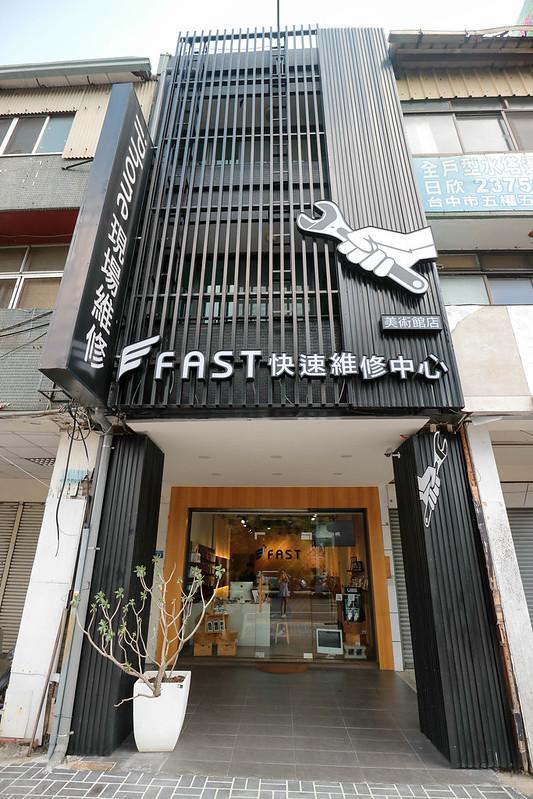 2017.08Fast蘋果維修中心