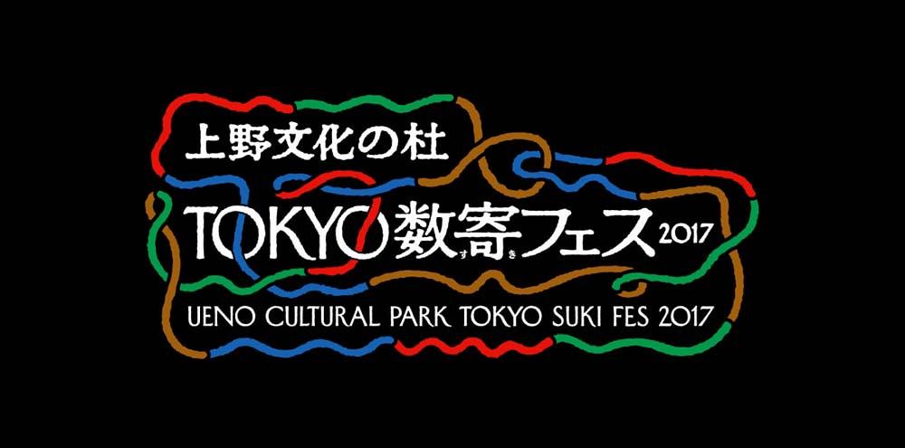 toomilog-sukifes_tokyo_2017_001