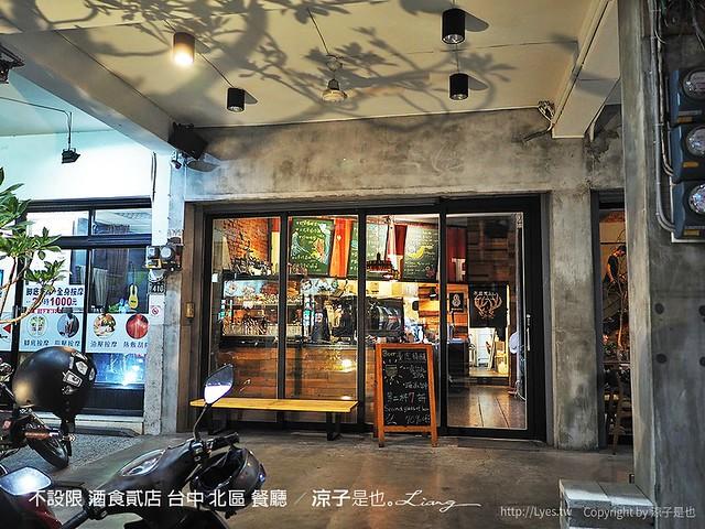 不設限 酒食貳店 台中 北區 餐廳 28