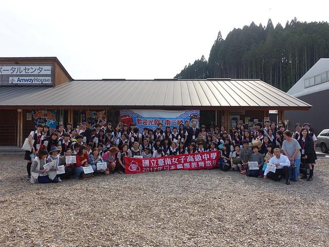 2017日本教育旅行
