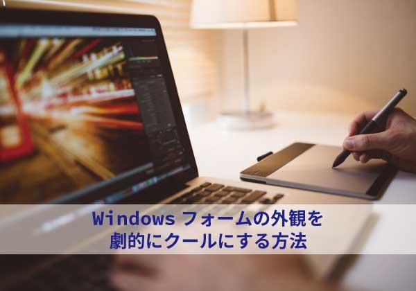 Windowsフォームの外観を劇的にクールにする方法