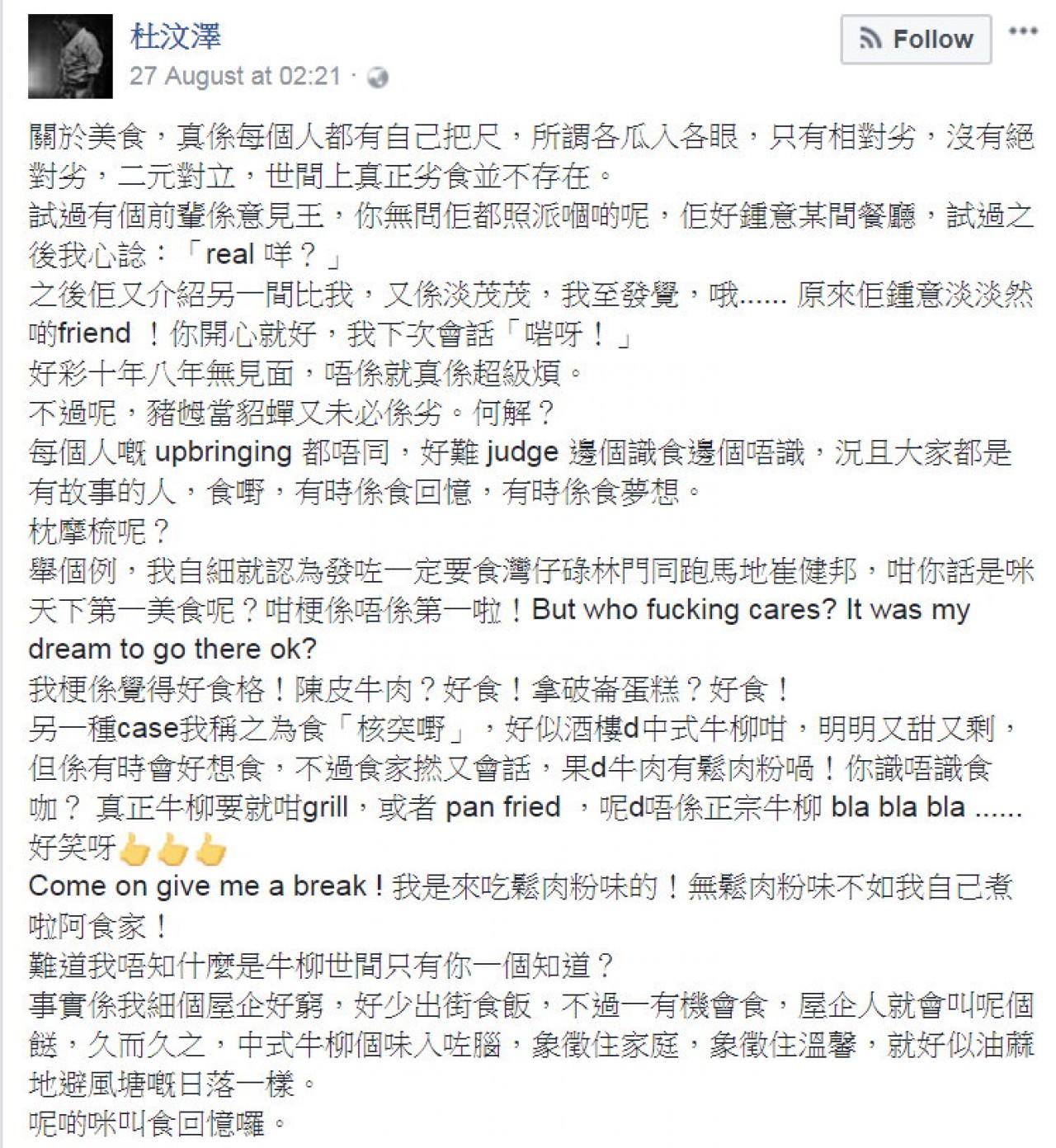 杜汶澤撰文回應食家的嘲諷。(杜汶澤Facebook截圖)