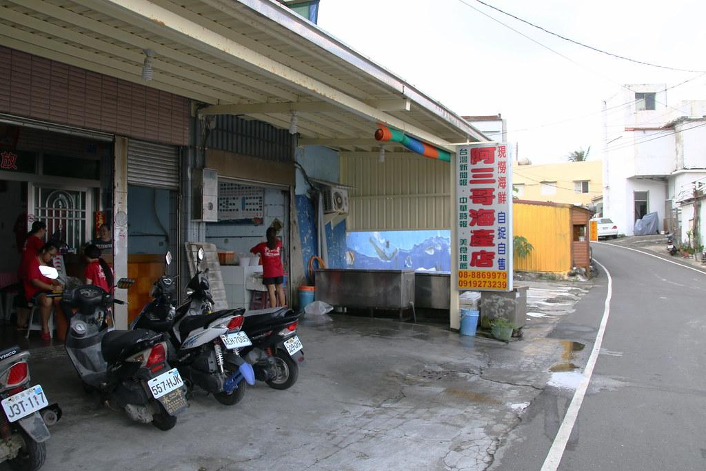 阿三哥海產店 (7)
