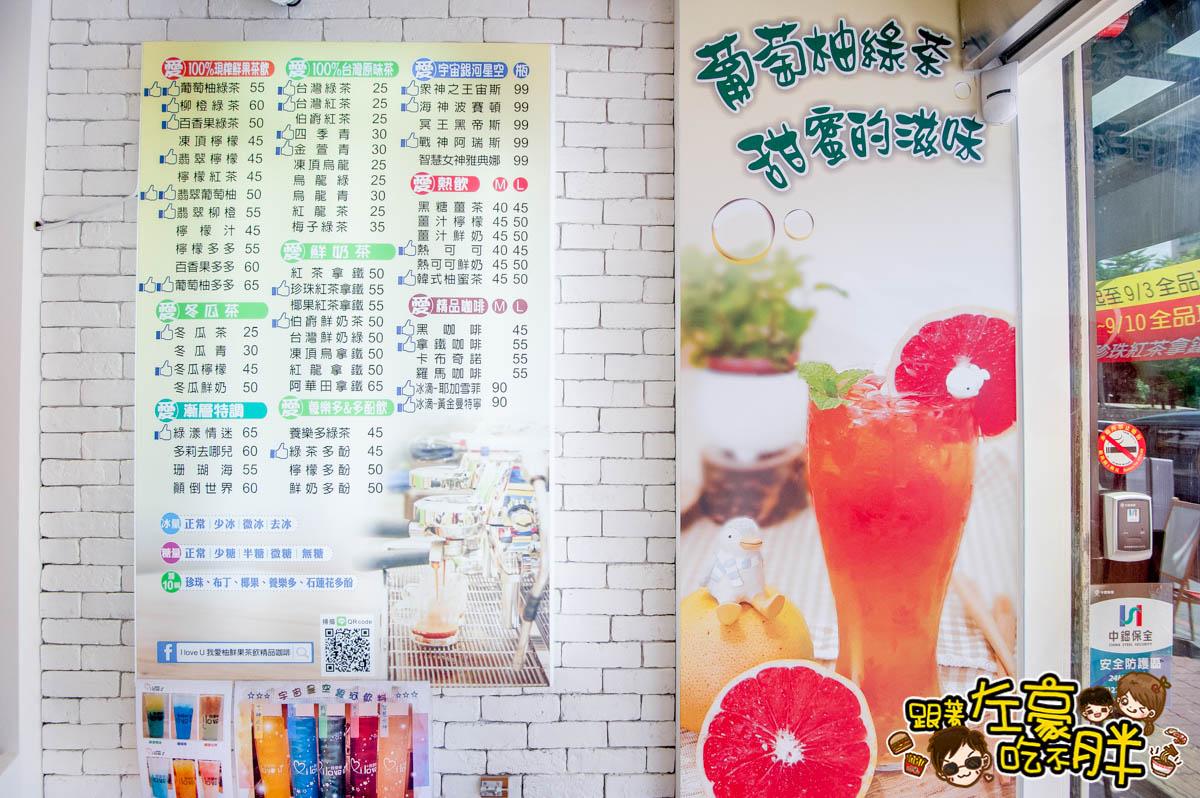 我愛柚鮮果茶飲-53
