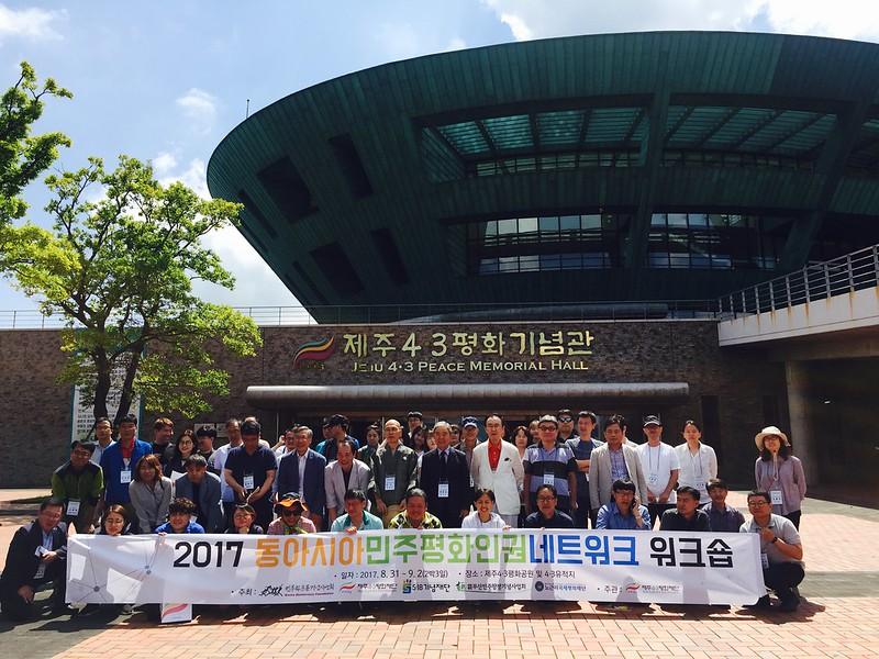 2017년 동아시아민주평화인권네트워크 국내기관 워크숍