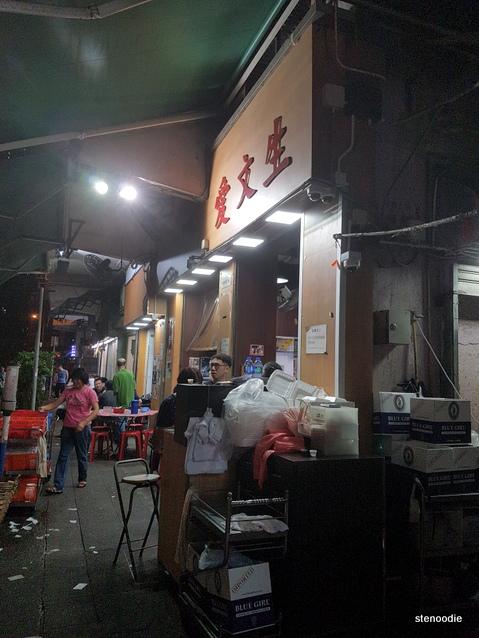 愛文生大排檔 Oi Man Sang storefront
