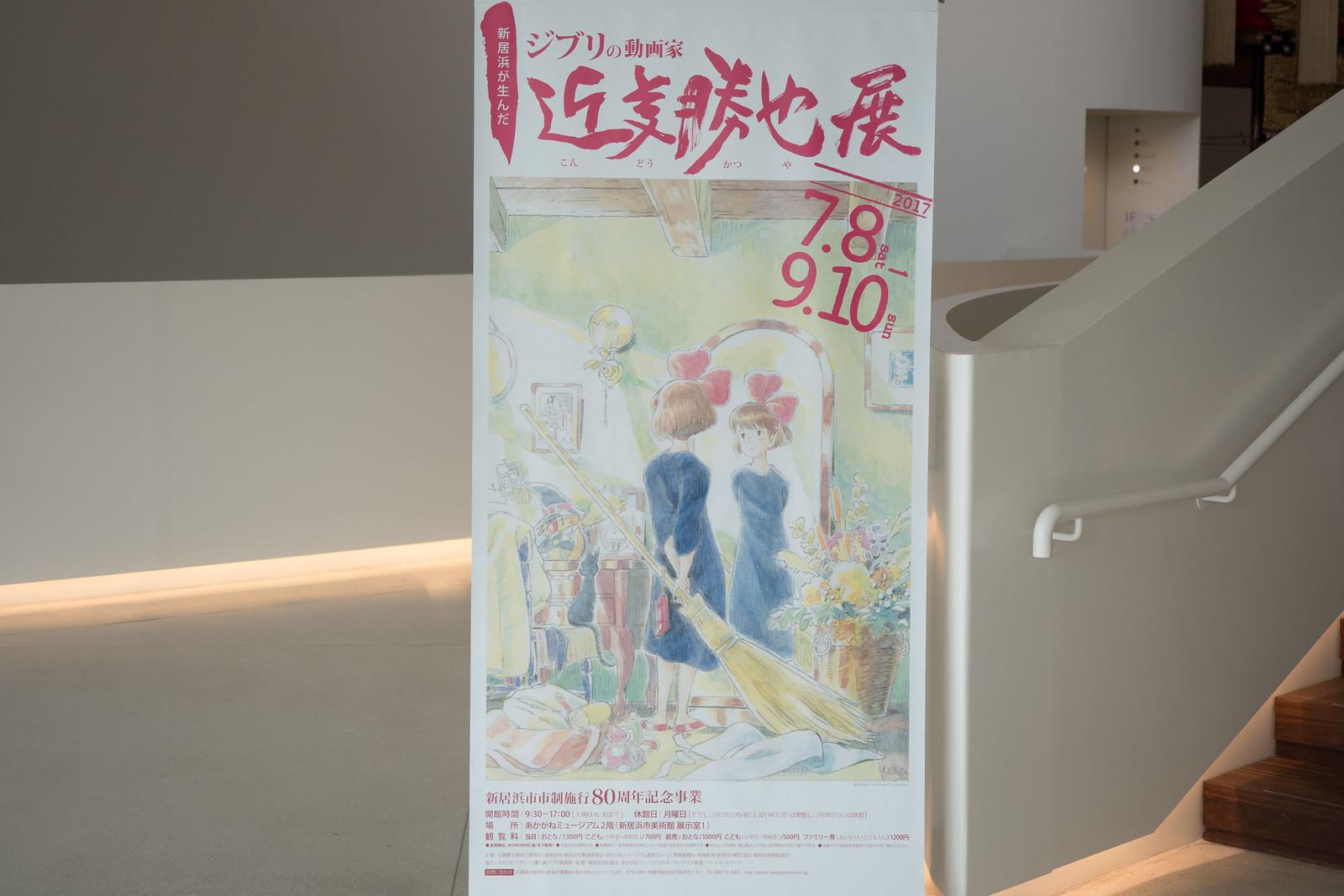 Ghibli_katsuyakondo-5