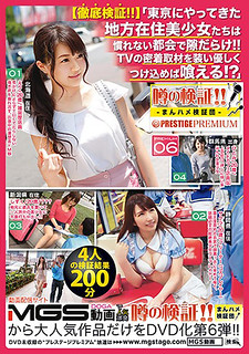 "MHV-006 Verification Of Rumors! It Is!Madder Saddle Verification Team PRESTIGE PREMIUM 06 thorough Verification! It Is! ""Pretty Girls Living In Rural Areas Who Came To Tokyo Are Full Of Gaps In Unfamiliar Urban Areas! It Is!You Can Eat If You Dress In TV Tight Jacket And Gently Put It On! Is It? """