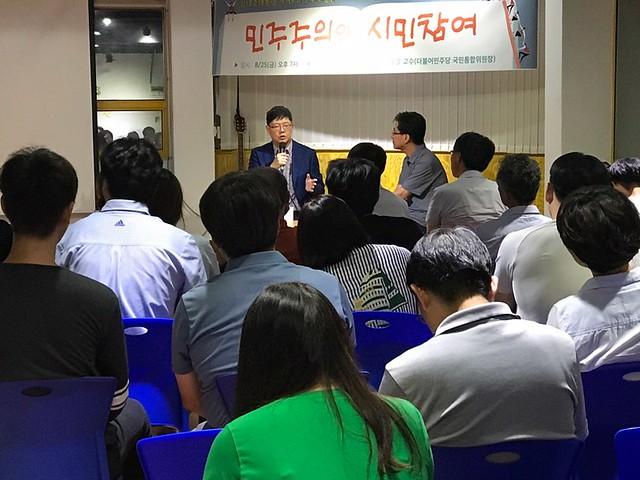 김홍걸 강연